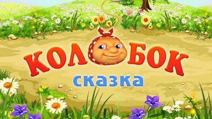 """Детская сказка """"Колобок"""".Слушать русская народная аудиосказка с картинками"""