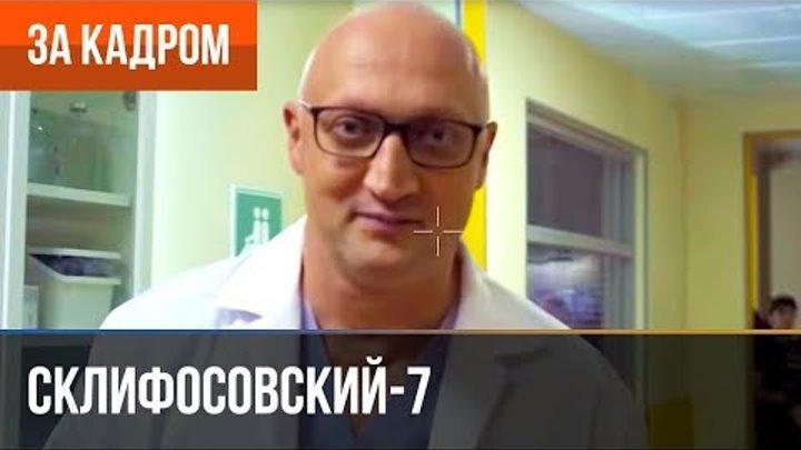 ▶️ Склифосовский 7 сезон (Склиф 7) - Выпуск 4 - За кадром