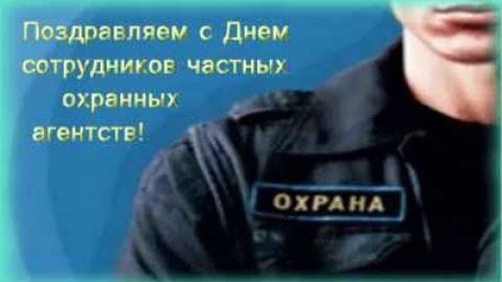 С днем охранника открытки