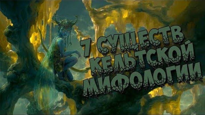 7 существ из кельтской мифологии