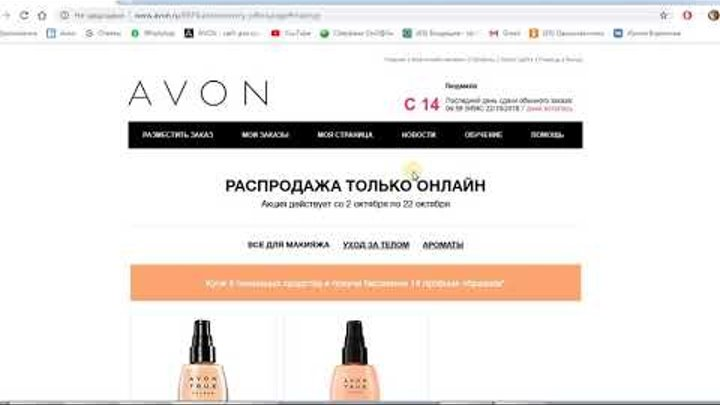 "Эйвон 14 каталог. Онлайн предложения и журнал ""Фокус"". Скидки."