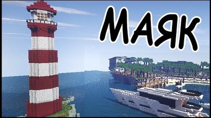 МАЯК в майнкрафт - Серия 20 - Minecraft - Строительный креатив 2