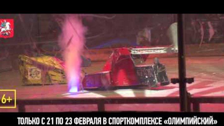 БРОНЕБОТ в СК «Олимпийский» - Бои роботов. Только 3 дня: 21-23 февраля 2016 г.