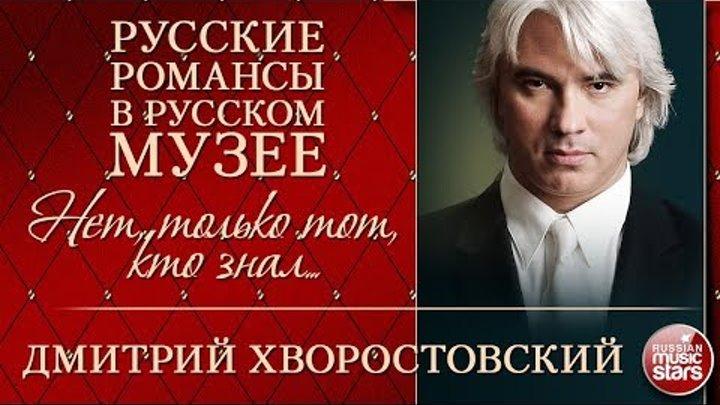 ДМИТРИЙ ХВОРОСТОВСКИЙ ❂ НЕТ, ТОЛЬКО ТОТ, КТО ЗНАЛ... ❂ РУССКИЕ РОМАНСЫ В РУССКОМ МУЗЕЕ ❂
