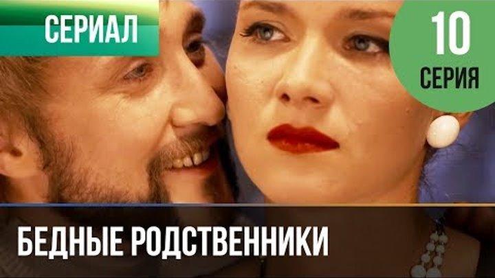 ▶️ Бедные родственники 10 серия   Сериал / 2012 / Мелодрама