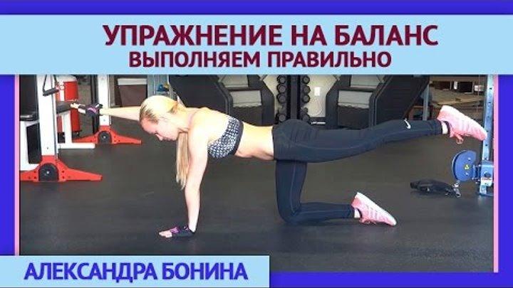 УПРАЖНЕНИЕ НА БАЛАНС. Укрепляем мышцы спины правильно. Мышцы стабилизаторы спины