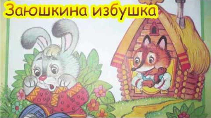 Русская народная сказка Заюшкина избушка