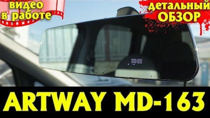 Детальный обзор Artway MD 163