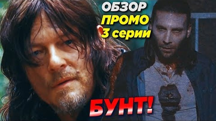 Ходячие мертвецы 9 сезон 3 серия - БУНТ!!! - Обзор промо