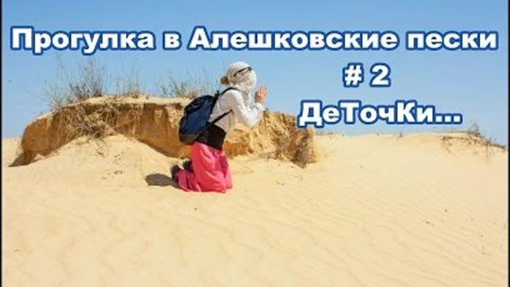 Прогулка в Олешковские пески # 2 - ДеТочКи... Walk in Oleshkivski Sands. 24.05.15.