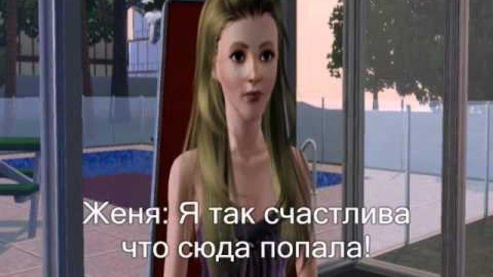 Топ модель по русски sims 3
