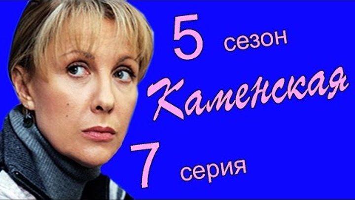 Каменская 5 сезон 7 серия (Посмертный образ 1 часть)