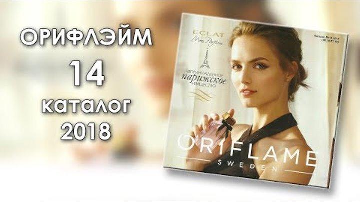 Каталог 14 2018 Орифлэйм Украина