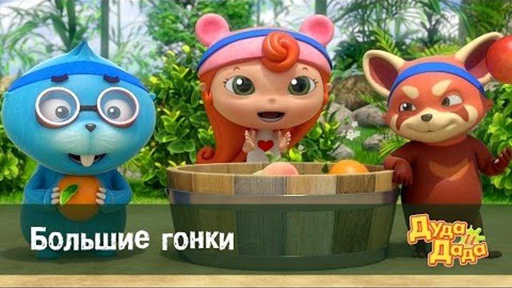 Дуда и Дада - мультфильм про машинки для детей - Большие гонки– Серия 40