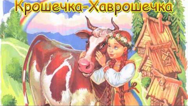 Русская народная сказка Крошечка-Хаврошечка