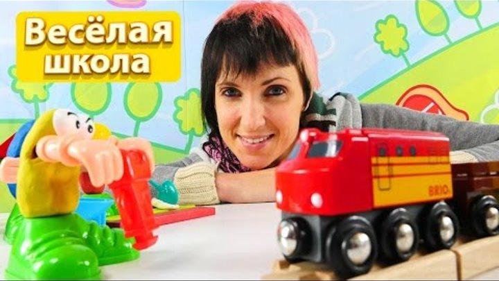 Видео для детей - ВЕСЕЛАЯ ШКОЛА: Стройка - мультфильм 3Д Грузовичок Лева и Паровозик