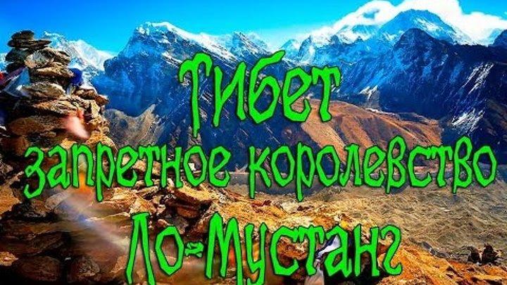 Тибет Запретное королевство Ло- Мустанг- Мир Шамана