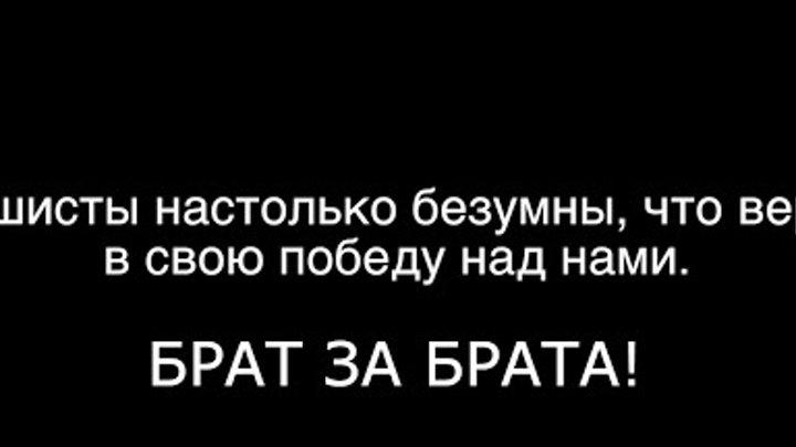 Брат за брата. #ДонбассПомощь #НОД Донецк против #АТО.