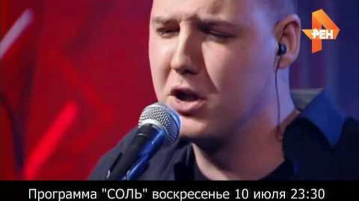 """Захар Прилепин и группа """"Элефанк"""" в программе """"Соль"""" 10 июля на РЕН ТВ"""