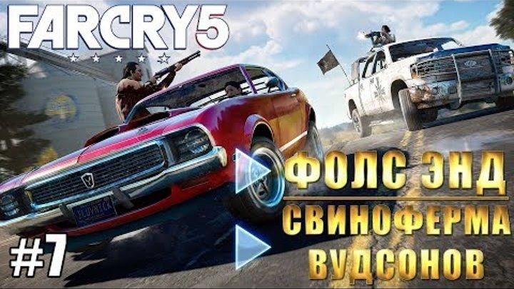 Far Cry 5 прохождение на ПК ► ФОЛЛС ЭНД и СВИНОФЕРМА ВУДСОНОВ ► #7