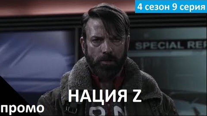 Нация Z 4 сезон 9 серия - Русский Трейлер/Промо (2017) Z Nation 4x09 Promo