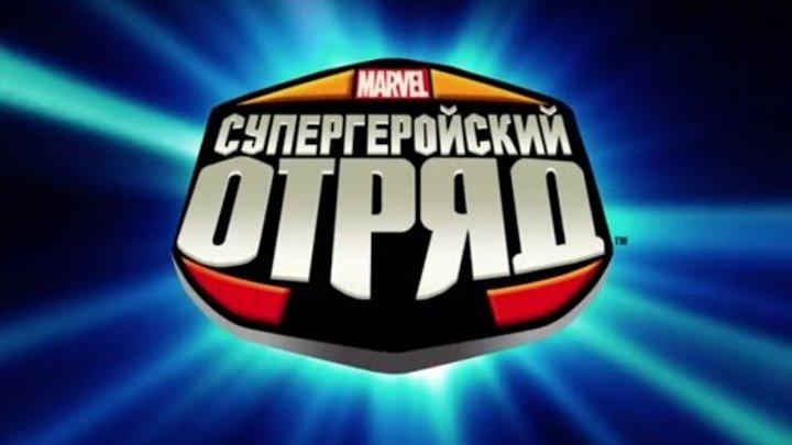 Отряд супергероев - Узрите же явление пилота - Сезон 1, Серия 1
