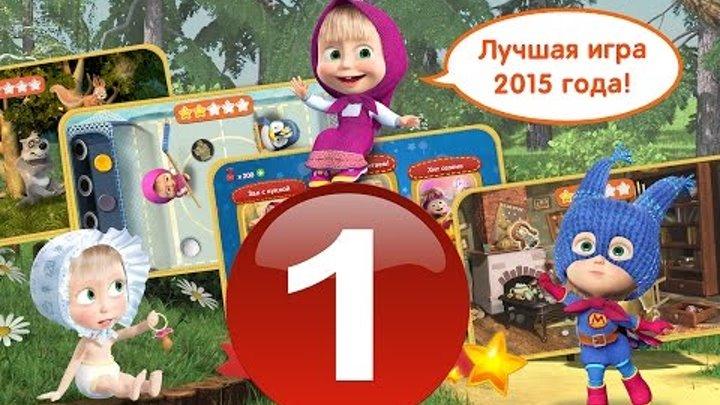 Маша и медведь #1 игра мультик, обучающая игра для детей, веселое видео для детей