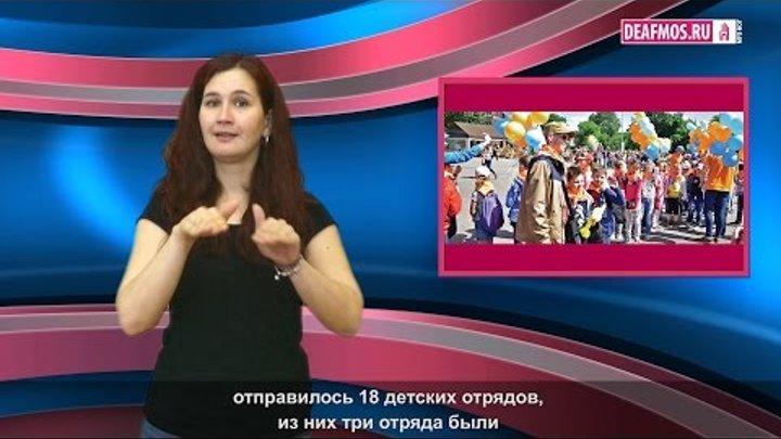 МИР ГЛУХИХ: Глухие дети едут в лагерь
