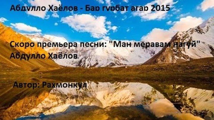 Абдулло Хаёлов - Бар гурбат агар 2015