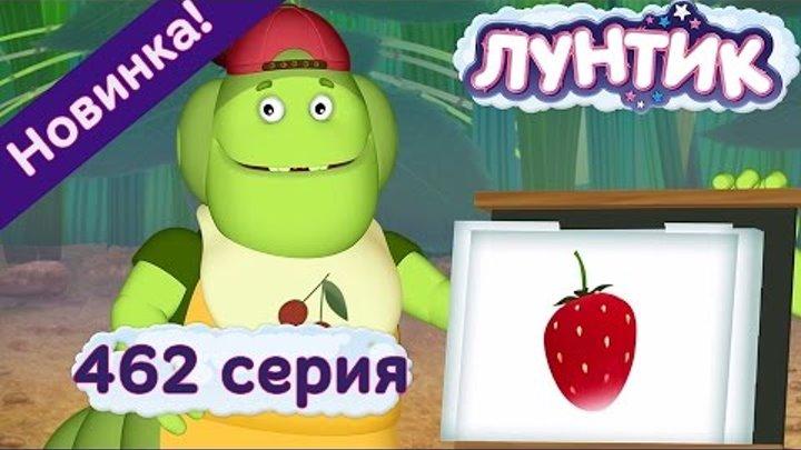 Лунтик - 462 серия. Природоведение. Новые серии 2016 года