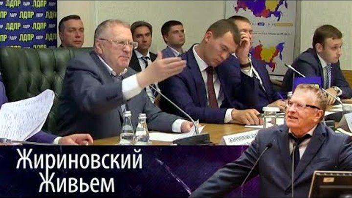Жириновский подводит итог выборов 2017г. Ч3 Жириновский живьем от 12.09.17