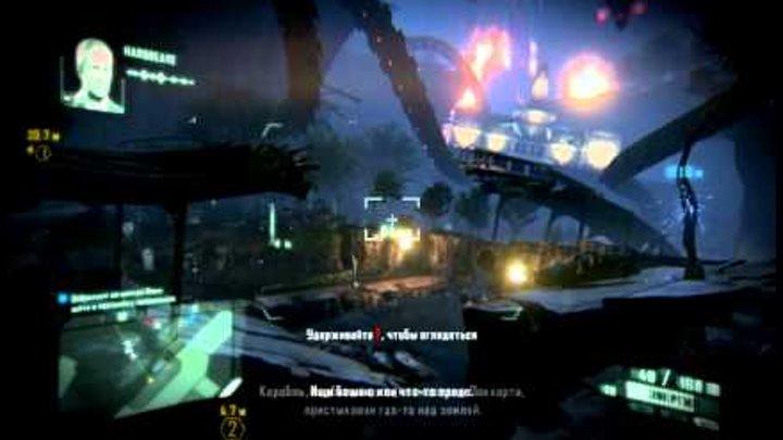Crysis 2 Прохождение (Миссия 7)