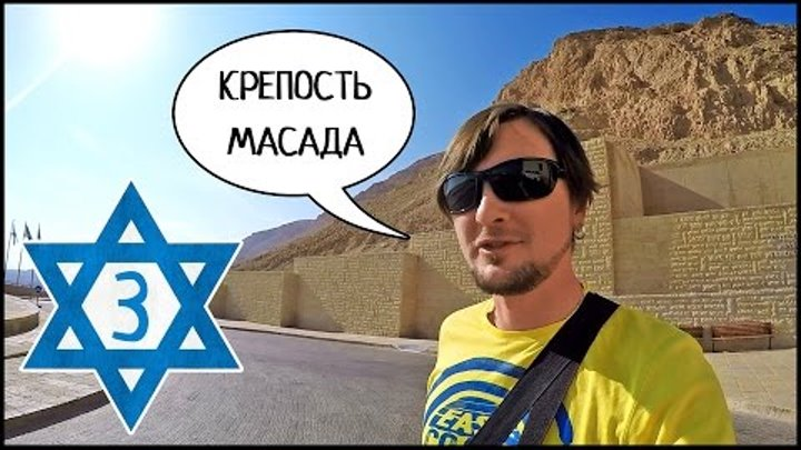 ИЗРАИЛЬ ЗИМОЙ ✡️ Крепость И Гора МАСАДА 🏰 #3