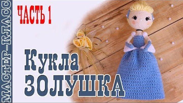"""Кукла принцесса Disney """"Золушка"""" крючком. Урок 69. Часть 1. Мастер класс"""
