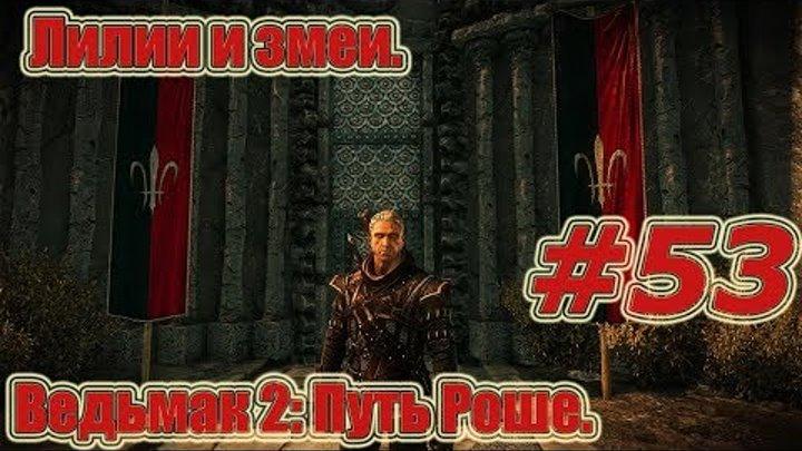 Ведьмак 2: Убийцы Королей. Видео прохождение игры. #53 - Путь Роше. Лилии и змеи.