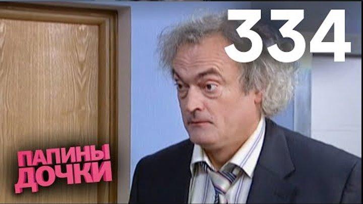 Папины дочки | Сезон 17 | Серия 334