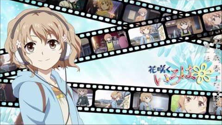 Hanasaku Iroha - Home Sweet Home 花咲くいろは - Movie Theme