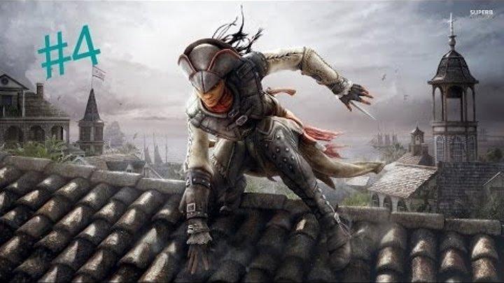 Прохождение Assassin Creed Liberation --- Часть 4: Возвращение в Дельту