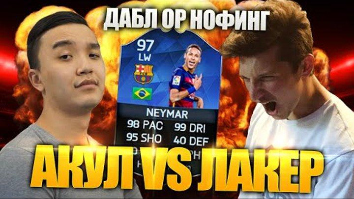 FIFA 16 - ВАГЕР - АКУЛ ПРОТИВ ЛАКЕРА - ДАБЛ ОР НОФИНГ!!!