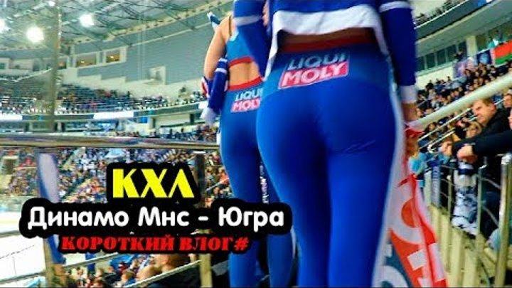 КХЛ. Вечером на хоккей. Арена Динамо Минск - Югра. Хоккей 2017