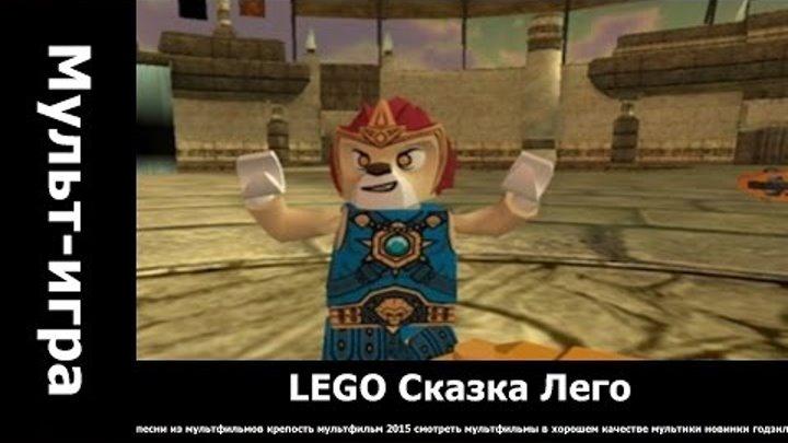 LEGO Сказка Лего.. мультфильм 2015 смотреть онлайн полностью бесплатно.