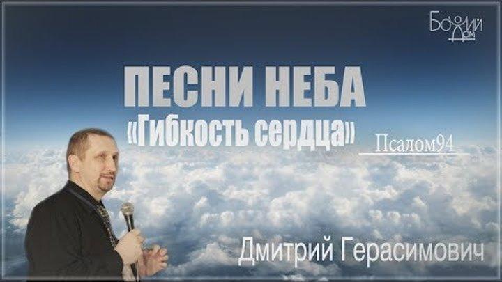 """""""Песни неба. Псалом 94. Гибкость сердца"""" - Дмитрий Герасимович"""