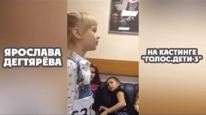 Ярослава Дегтярева на кастинге шоу Голос.Дети 3 сезон