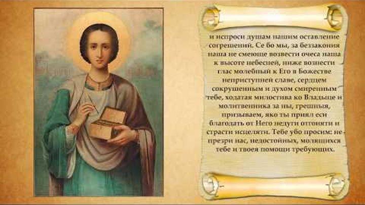 Молитва великомученику и целителю Пантелеймону. С текстом.