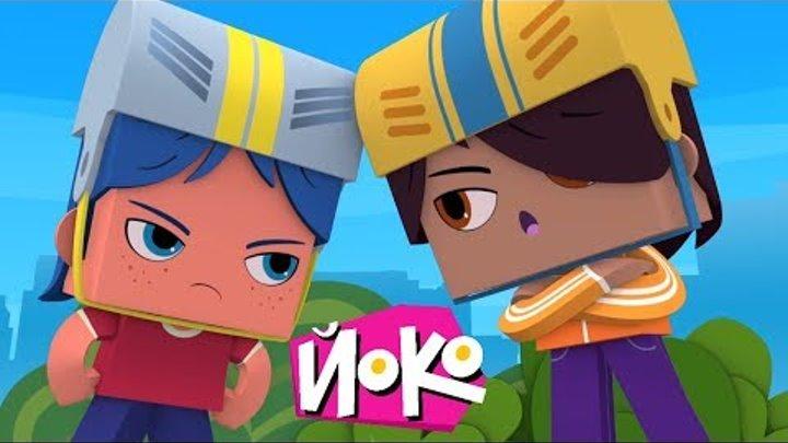 Мультики для детей - ЙОКО - Сборник - Интересные мультфильмы про дружбу