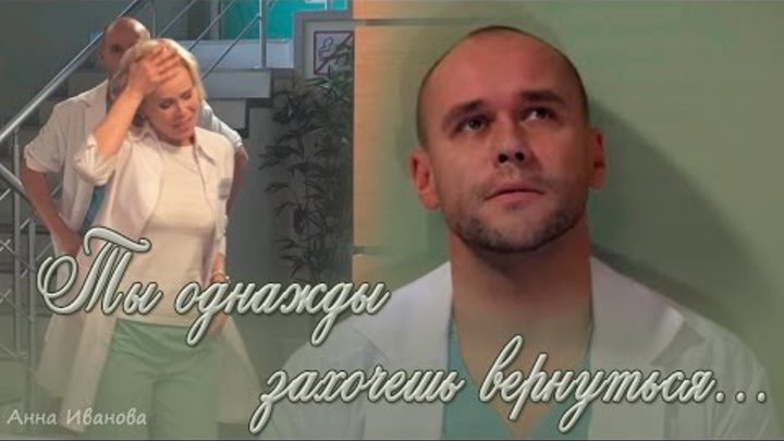 """Марина и Олег. Склифосовский. """"Ты однажды захочешь вернуться..."""""""