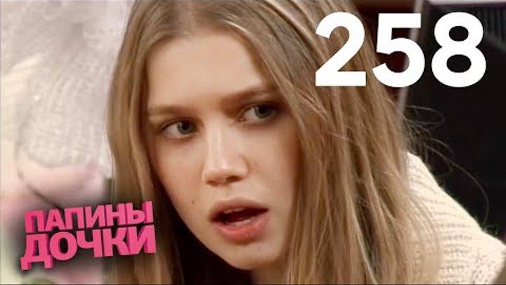 Папины дочки | Сезон 13 | Серия 258