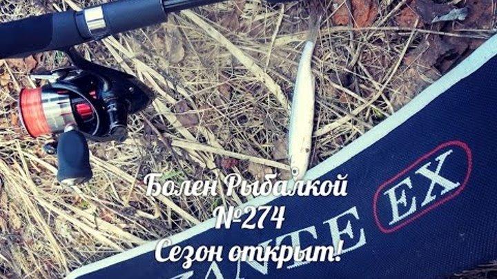 Болен Рыбалкой №274 - Сезон открыт!