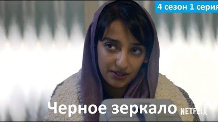 Черное зеркало 4 сезон 1 серия - Русское Промо (Озвучка, 2017) Black Mirror 4x01 Promo