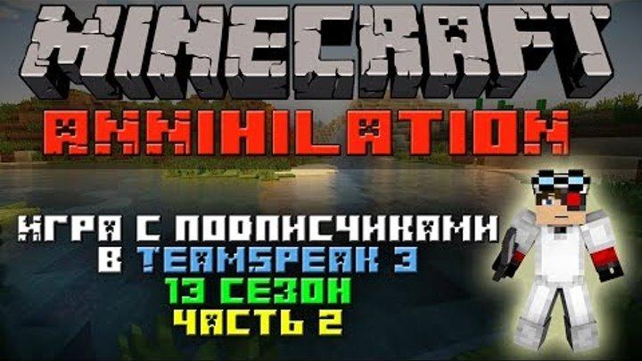 """Minecraft: Annihilation 13 сезон часть 2 """"Игра с подписчиками в TeamSpeak 3"""""""
